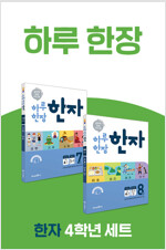 [세트] 하루 한장 한자 4학년 세트 - 전2권