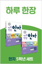 [세트] 하루 한장 한자 5학년 세트 - 전2권