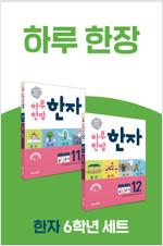 [세트] 하루 한장 한자 6학년 세트 - 전2권