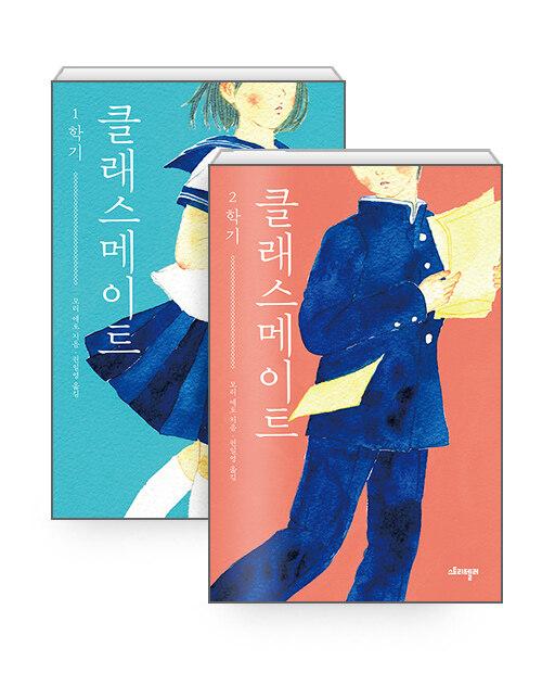 [세트] 클래스메이트 1학기 + 2학기 - 전2권