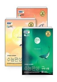 [세트] EBS 수능완성 인문계 (문과) 세트 - 전3권 (2020년)