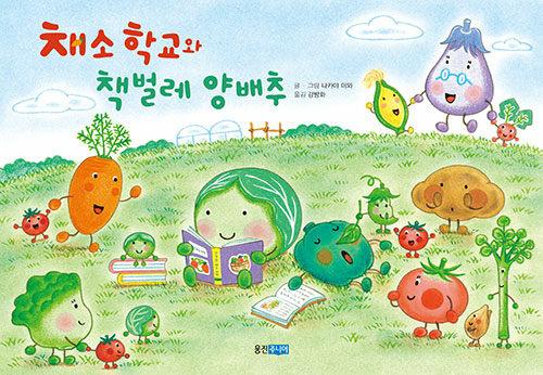 채소 학교와 책벌레 양배추