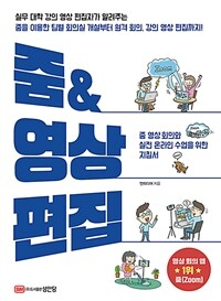 줌 & 영상 편집