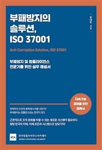 부패방지의 솔루션, ISO 37001 : 부패방지 및 컴플라이언스 전문가를 위한 실무 해설서