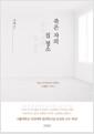 [eBook] 죽은 자의 집 청소