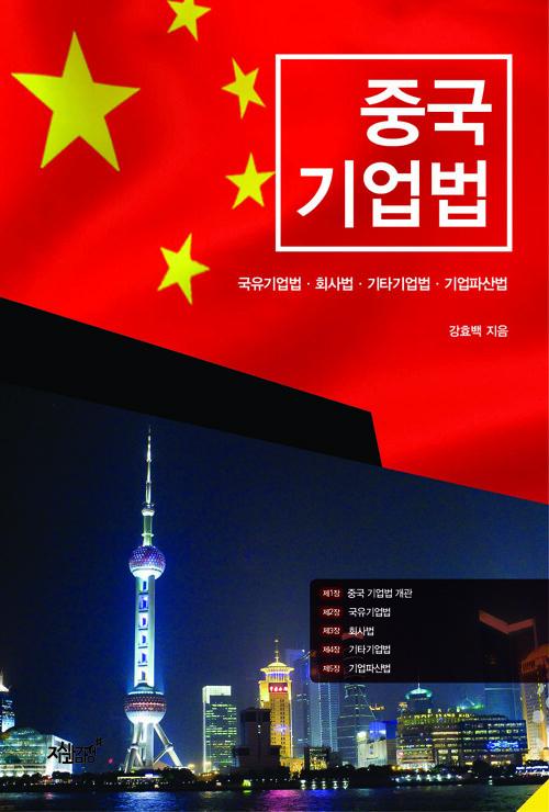 중국 기업법 : 국유기업법·회사법·기타기업법·기업파산법