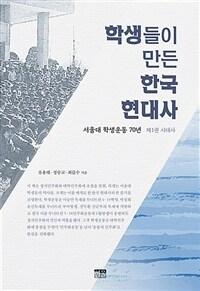학생들이 만든 한국 현대사 : 서울대 학생운동 70년