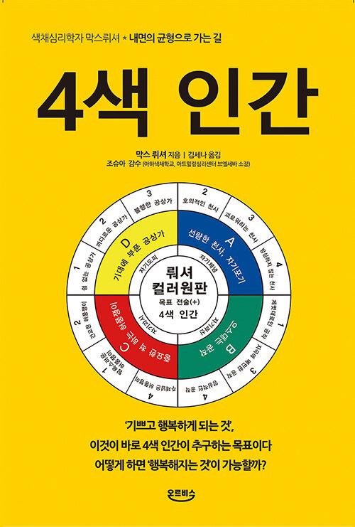4색 인간 : 내면의 균형으로 가는 길 : 막스뤼셔의 색채심리학