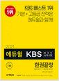 [중고] 2021 에듀윌 KBS한국어능력시험 한권끝장