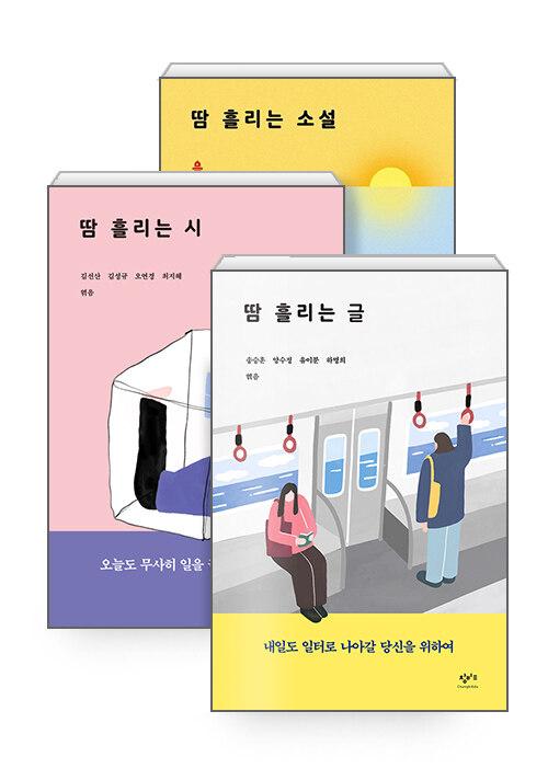[세트] 땀 흘리는 세트 - 전3권