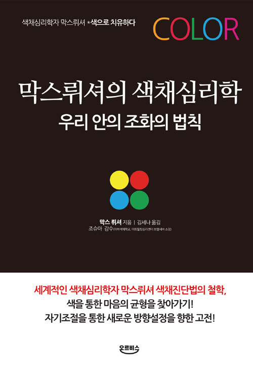막스뤼셔의 색채심리학 : 우리 안의 조화의 법칙