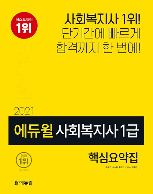 2021 에듀윌 사회복지사 1급 핵심요약집
