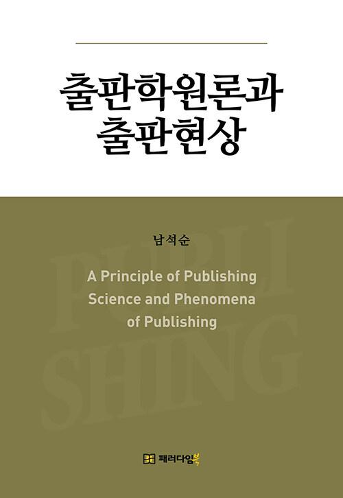 출판학원론과 출판현상
