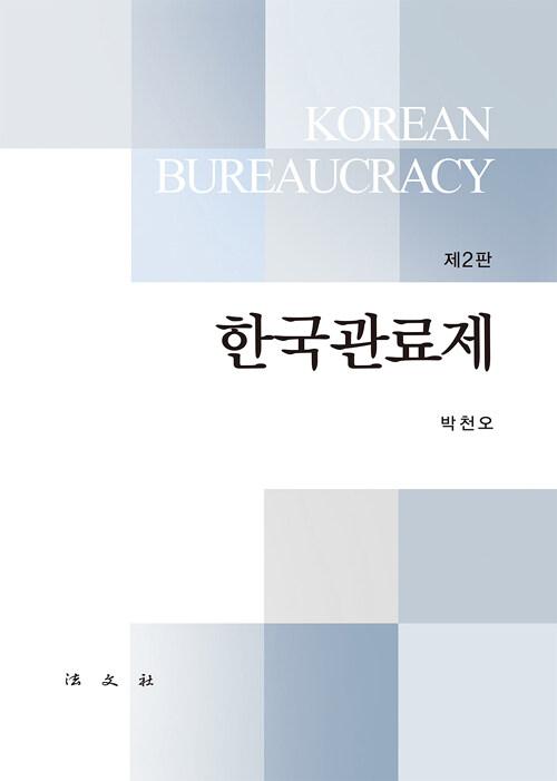 한국관료제 / 제2판
