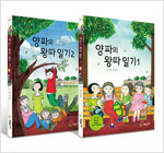 [세트] 양파의 왕따 일기 1~2 세트 - 전2권