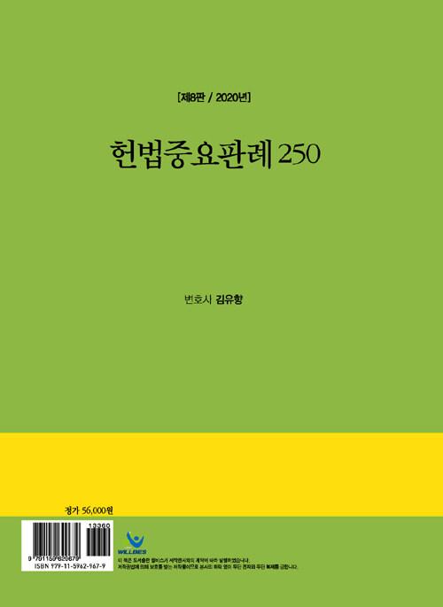 헌법중요판례 250 / 제8판
