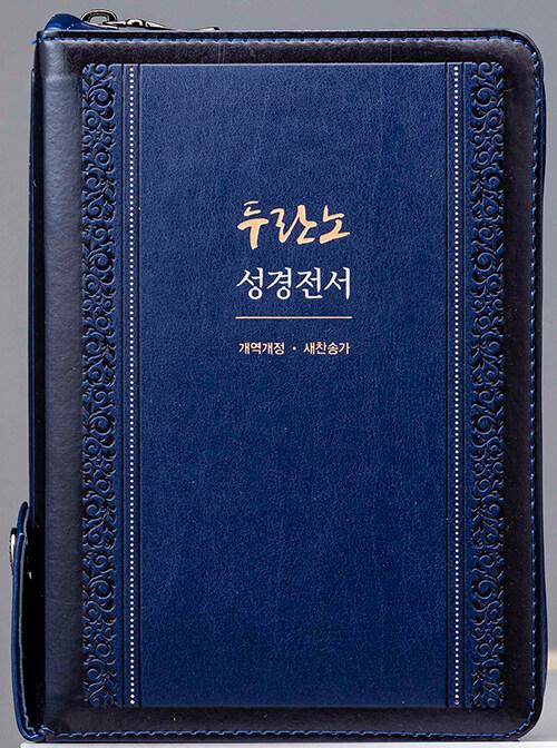 [중고] [네이비] 개역개정 두란노 성경전서 새찬송가 (NKR62EBU) - 합본.색인