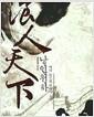 [중고] 낭인천하 1-9완결