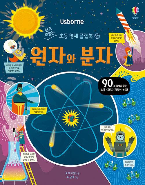 원자와 분자