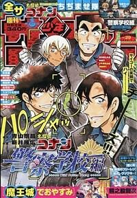 週刊少年サンデ- 2020年 7/1 號 [雜誌]