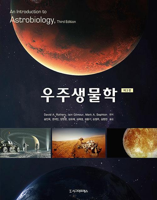 우주생물학