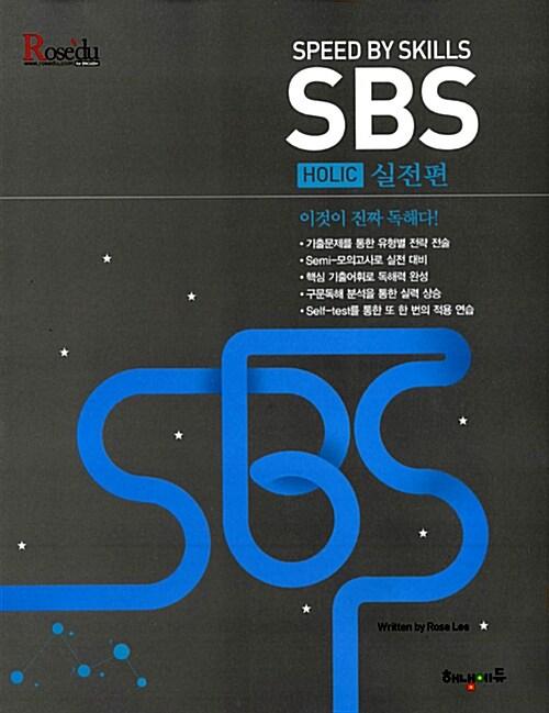 HOLIC SBS 실전편