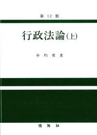 行政法論 第12版