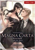 마그나 카르타 (Magna Carta) 1