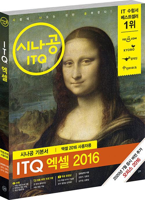 시나공 ITQ 엑셀 (엑셀 2016 사용자용)