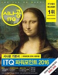시나공 ITQ 파워포인트 (파워포인트 2016 사용자용)