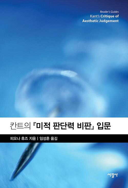 칸트의 『미적 판단력 비판』 입문