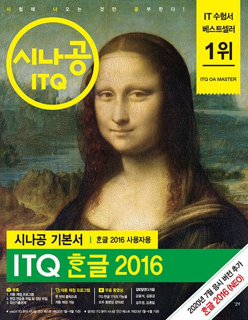 시나공 ITQ 한글 (한글 2016 사용자용)