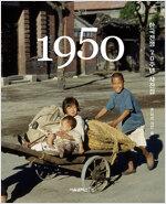1950 한국전쟁 70주년 사진집