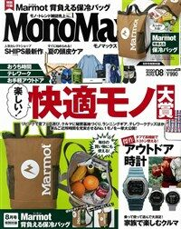 Mono Max (モノ·マックス) 2020年 08月號 [雜誌] (月刊, 雜誌)