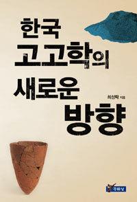 한국 고고학의 새로운 방향