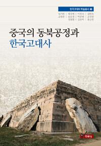 중국의 동북공정과 한국고대사