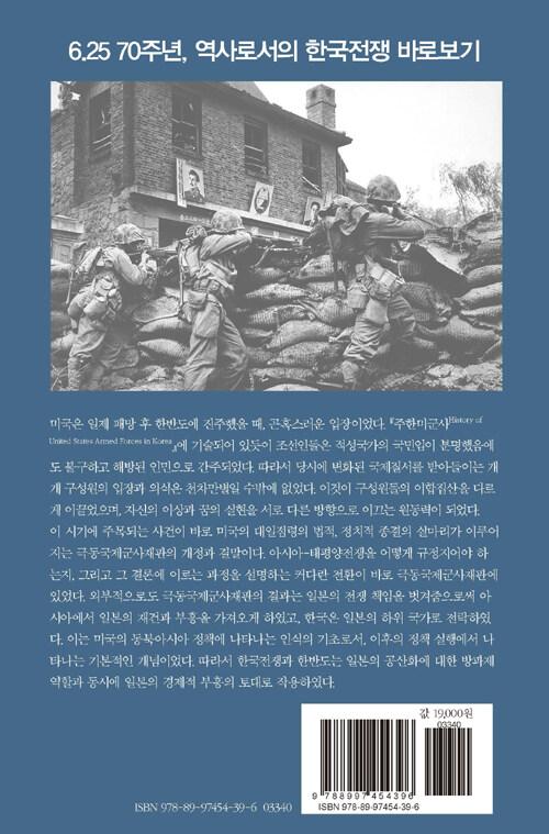한국전쟁 : 전쟁을 불러온 것들 전쟁이 불러온 것들 : 한국전쟁 70주년 6.25 톺아보기