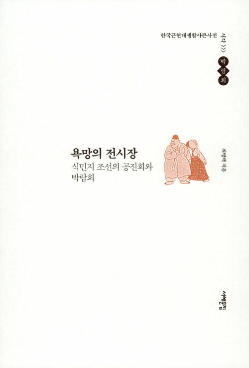 욕망의 전시장 : 식민지 조선의 공진회와 박람회