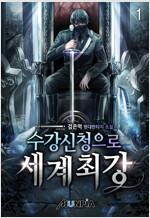 [세트] 수강신청으로 세계최강 (총7권/완결)