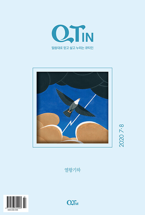 큐티인 2020.7.8 (작은글씨)