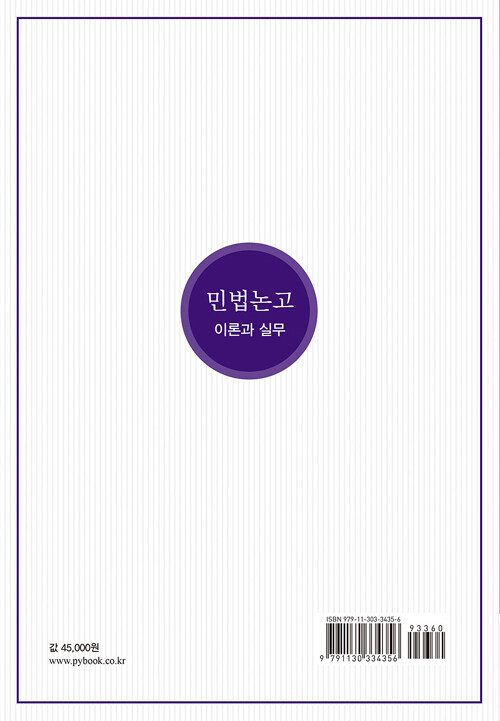 (윤진수교수정년기념) 민법논고 : 이론과 실무