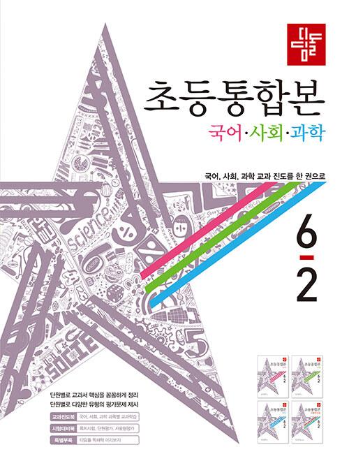 디딤돌 초등 국어.사회.과학 통합본 6-2 (2020년)