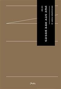 일본의 군사적 침략과 한국주차군