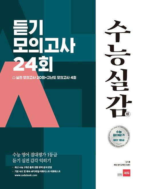 수능실감 듣기 모의고사 24회 (2020년)