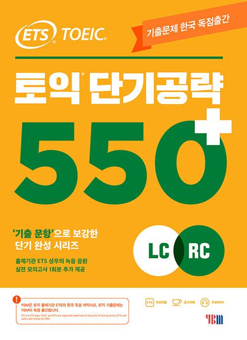 ETS 토익 단기 공략 550+ LC + RC