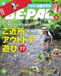 BE-PAL(ビ-パル) 2020年 08 月號 [雜誌]