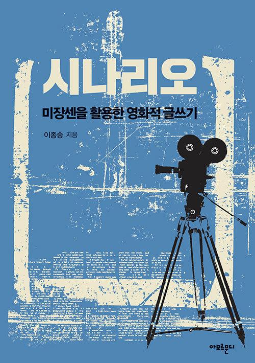 시나리오 : 미장센을 활용한 영화적 글쓰기