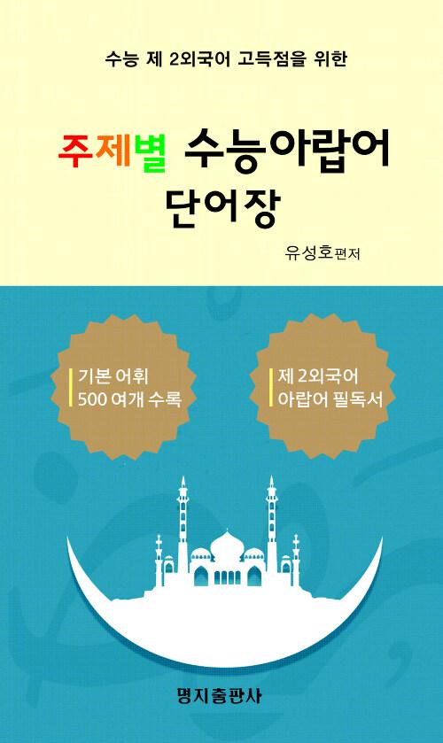 주제별 수능아랍어 단어장