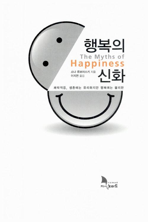 (쾌락적응 생존에는 유리하지만 행복에는 불리한) 행복의 신화