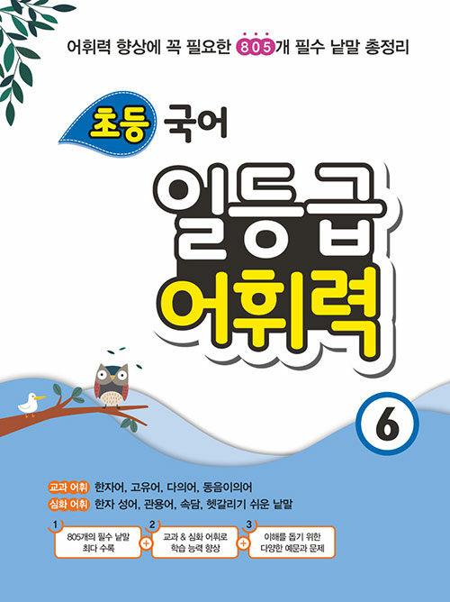 초등 국어 일등급 어휘력 6 (2021년용)